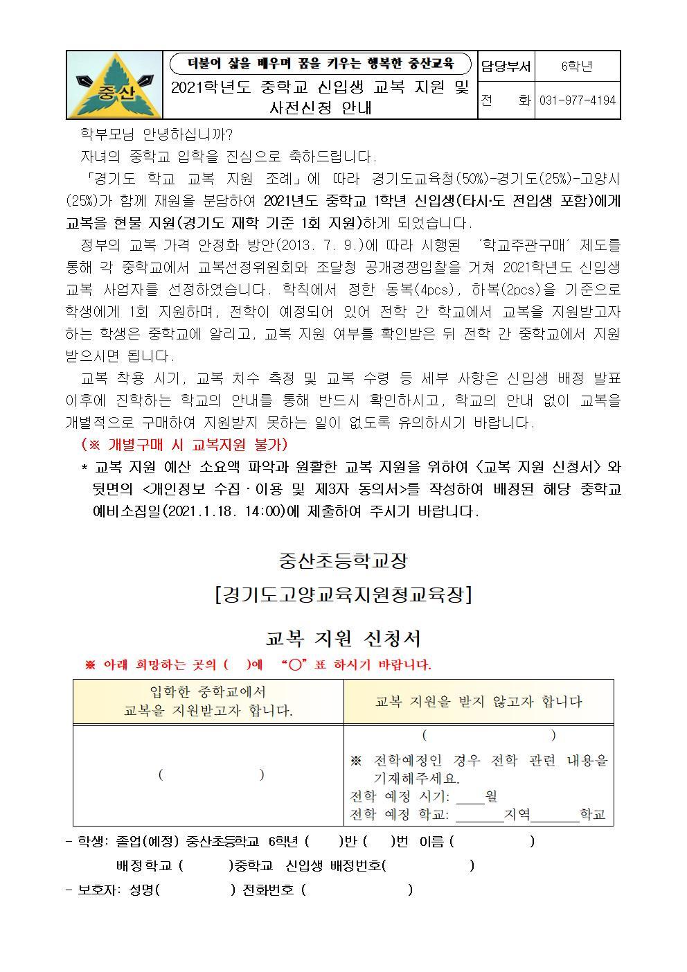 [일반] 2021학년도 중학교 신입생 교복 지원 안내 및 사전신청 안내의 첨부이미지 1